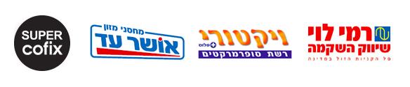 #TEL-AVIV: 5 astuces pour économiser !