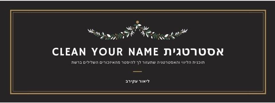 אסטרטגית CLEAN YOUR NAME.jpg