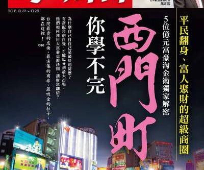 """Business Today"" Magazine Covers Ubiik's Latest Success"