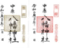 EPSON006-中原御朱印画像.jpg