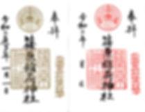 EPSON011 篠原御朱印画像.JPG