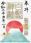 img御朱印20201206_渋江2.jpg