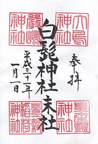 白髭神社末社朱印.jpg