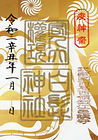 img御朱印20201209_渋江(疫神齋).jpg