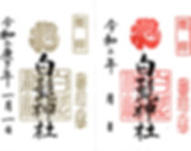 EPSON004-四つ木御朱印画像.jpg