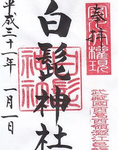 白髭神社朱印.jpg