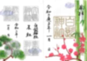 A5EPSON007 渋江御朱印画像.jpeg