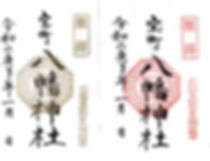 EPSON005-宝町御朱印画像.jpg