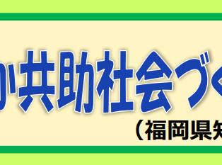 ふくおか共助社会づくり表彰(福岡県知事賞)募集!