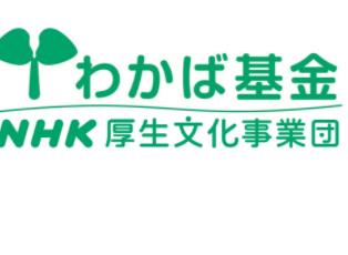 NHK厚生文化事業団「わかば基金」