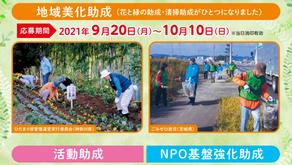 セブンイレブン記念財団 ~ 2022年度「環境市民活動助成」