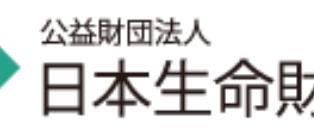 ニッセイ財団 地域福祉チャレンジ活動助成