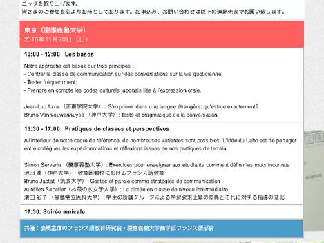 第14回『表現主体の外国語教育研究会』秋のワークショップ開催のお知らせ