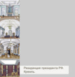 КОНТЕНТ-ВА. Интерьеры. Кремль.