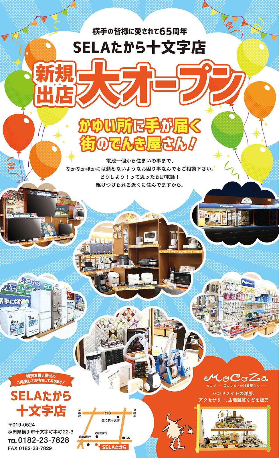 takara_open1.jpg