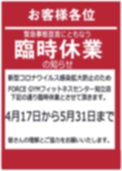 aviso jp de fechado por conta do corona.