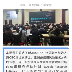 Our CEO was Interviewed by YiDu AI
