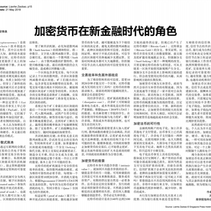 Prof Duan's Article in Lianhe Zaobao: The Role of Cryptocurrency in the New Financial Age