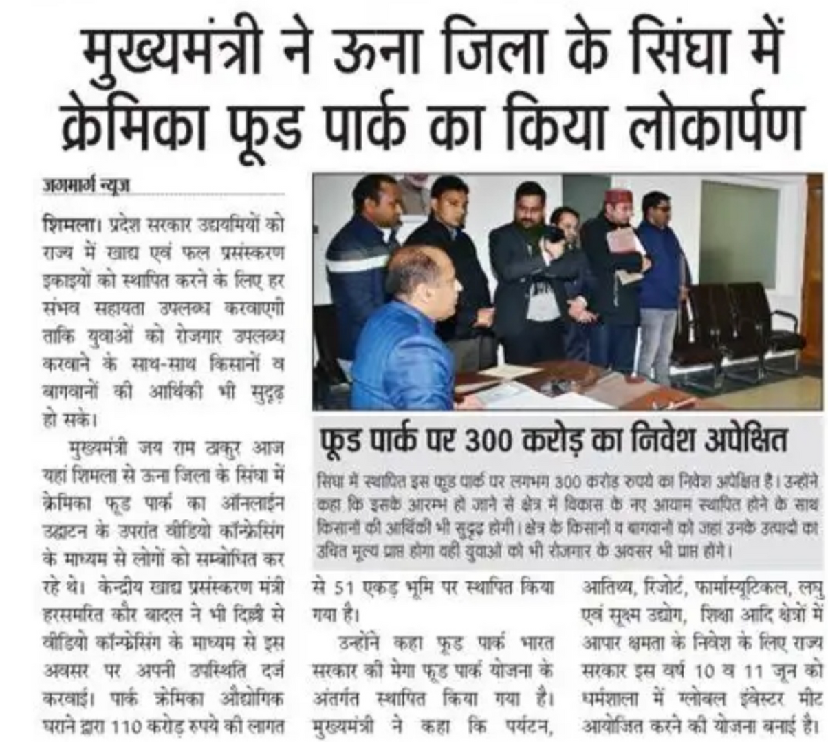 Jagmarg Newspaper
