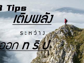 8 Tips เติมพลังระหว่างออกทริปเที่ยว