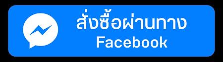 สั่งซื้อ ไฮโปร กระชายดำ Facebook