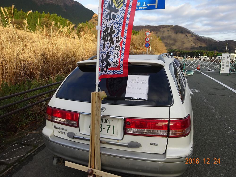 トンネル開通を待つ宝来宝来神社の車。一番乗りでした。(^^)v
