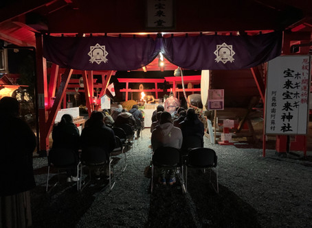 令和2年2月の一日参りお祓いお焚き上げ祈願祭を執り行いました
