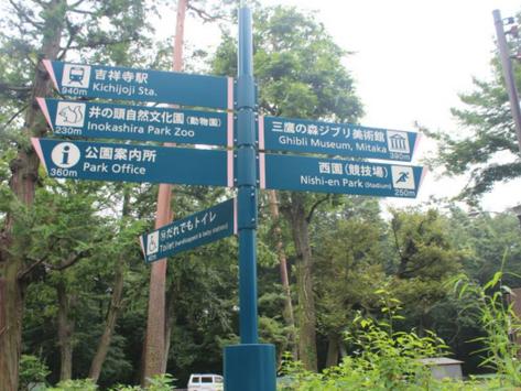 A Day in Kichijoji