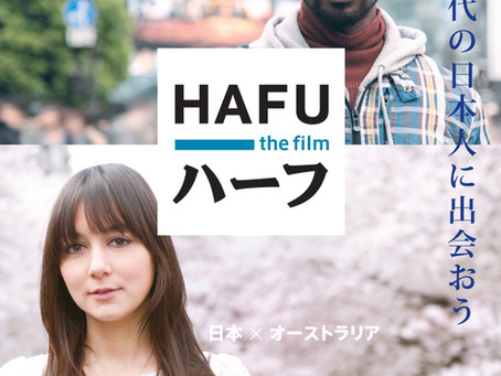Hafu What?