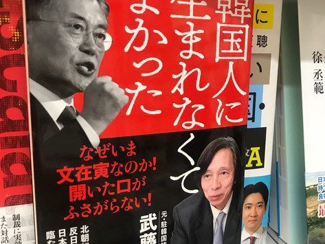 Physically Close but Psychologically Distant: Japan and Korea