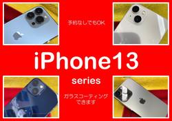 iPhone13のガラスコーティング