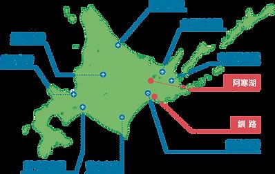 釧路市アクセス