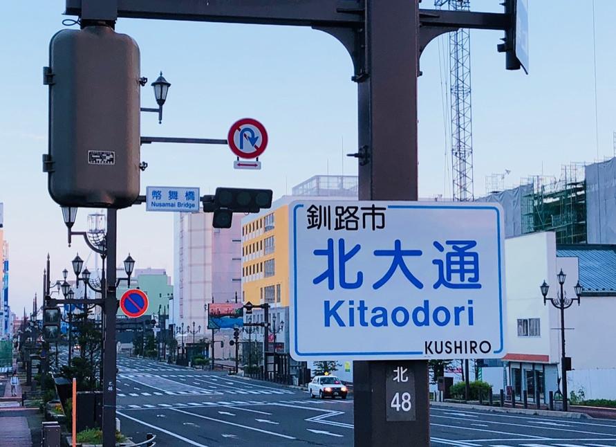 幣舞橋北側から釧路駅方面を臨む