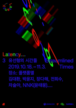 LATENCY_유선형의 시간들_포스터.png