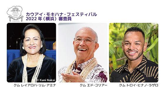 Mokihana-2022Judge.jpg