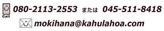 KMF-tel&mail.jpg