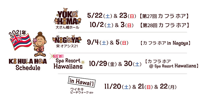 New2021-Schedule.jpg