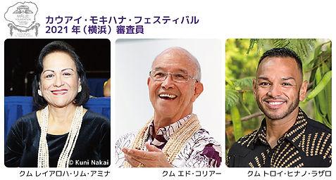Mokihana-2021Judge.jpg