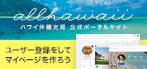 allhawaii_banner_210.png