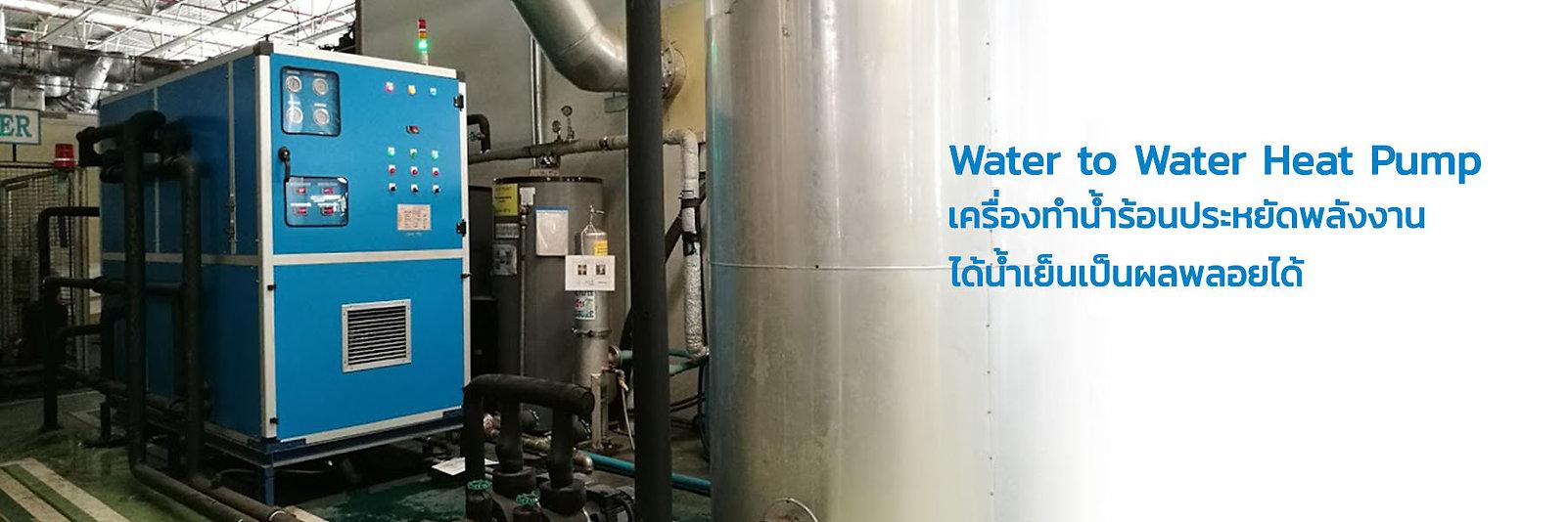 Water to Water.jpg
