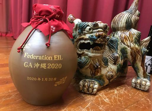 EIL国際連盟 2020沖縄会議が終了