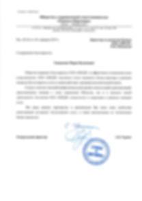 2019-02-01_T&P_Кведр_Letter of gratitude