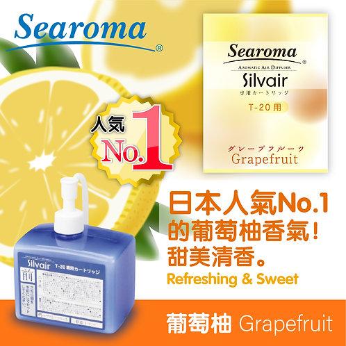 Searoma T-20 專用香薰濾芯 - 葡萄柚香味 (Grapefruit)