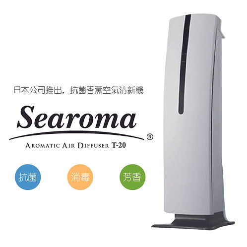 Searoma抗菌香薰空氣清新機 T-20 (不包括香薰濾芯) Aromatic Air Diffuser T-20
