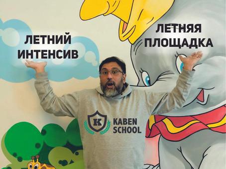 Летние предложения КАБЕН СКУЛ