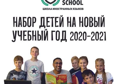 Набор в группы на новый учебный год 2020-2021