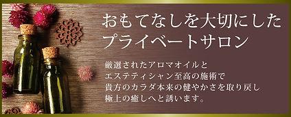 仙台のメンズエステ|アロマ クリスタル|紹介