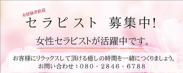 仙台のメンズエステ|アロマ クリスタル|セラピスト求人