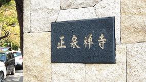 正泉禅寺w.jpg