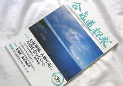 「合気道探求 第58号」が発売されています